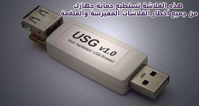 USG فلاشة تحمي جهازك من اخطار الفلاشات المفيرسة ووحدات USB الأخري