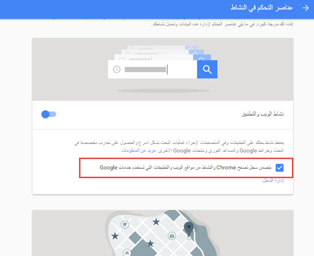 شرح كيفية ضبط إعدادات الخصوصية فى متصفح جوجل كروم لتصفح أمن