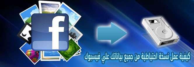كيفية عمل نسخة احتياطية من جميع بياناتك علي فيسبوك