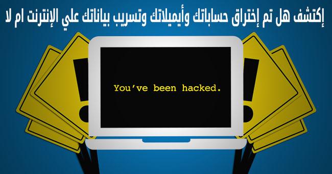 اكتشف هل تم سرقة وتسريب بياناتك وإختراق حساباتك علي الانترنت ام لا