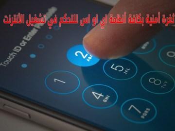 ثغرة أمنية بكافة أنظمة iOS للتحكم في تشغيل الأنترنت