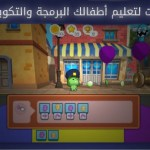 5 تطبيقات لتعليم أطفالك لغات البرمجة والأكواد بطريقة ممتعة وشيقة