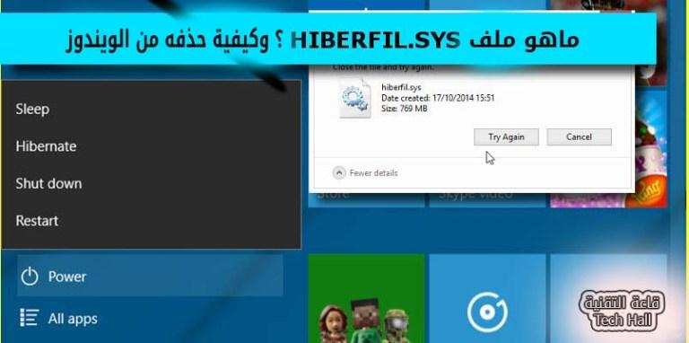 ما هو ملف hiberfil.sys فى الويندوز ؟ وكيفية حذفه لتوفير مساحة حرة