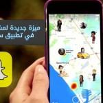 سناب شات تعلن عن ميزة جديدة لمشاركة مكانك مع أصدقائك Snap Map