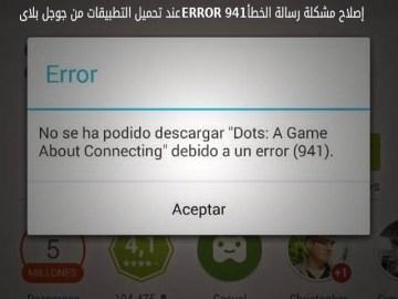 إصلاح مشكلة رسالة الخطأ ERROR 941 عند تحميل التطبيقات من جوجل بلاى