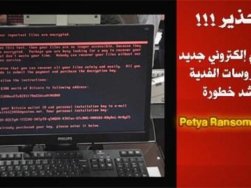 هجوم إلكتروني جديد بفيروسات الفدية يضرب شركات ومؤسسات كبرى بدول العالم Petya Ransomware