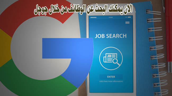 جوجل يطلق ميزة جديدة للمساعدة في البحث عن الوظائف بمحرك البحث