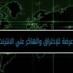 أكثر 10 دول قابلة للاختراق وهجمات الهاكرز في العالم في عام 2017