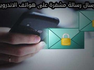 كيفية إرسال رسالة مشفرة على هواتف الاندرويد Encrypted Email