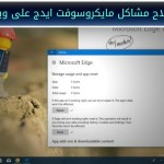 كيفية إصلاح مشاكل مايكروسوفت ايدج Microsoft Edge على ويندوز 10