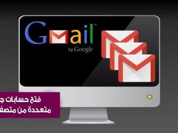 كيفية عرض حسابات جيميل متعددة في وقت واحد وفى نفس المتصفح multiple Gmail accounts