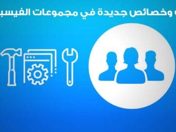 الفيس بوك يضيف أدوات جديدة لمديري الجروبات والمجموعات