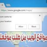 كيفية منع مواقع الويب من طلب موقعك الجغرافى