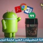 كيفية إزالة تطبيقات النظام التي لا يمكن حذفها في هواتف الاندرويد