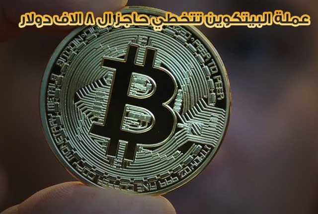 عملة البيتكوين Bitcoin تتخطى حاجز 8 الاف دولار للمرة الأولى