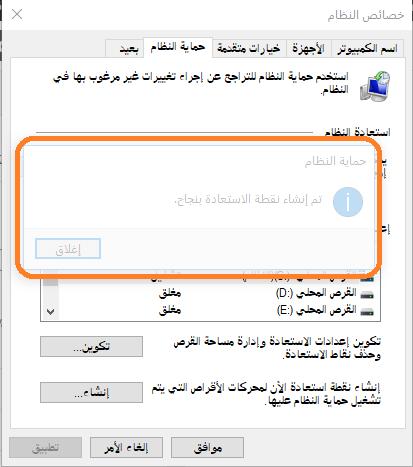 كيفية إنشاء نقطة استعادة تلقائية للنظام في ويندوز 10
