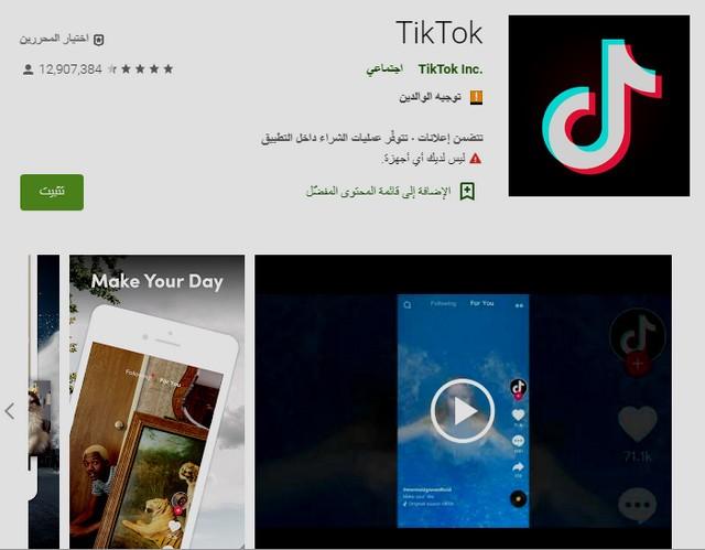 ما سر شهرة تطبيق تيك توك Tik Tok الذي اجتاح العالم ؟