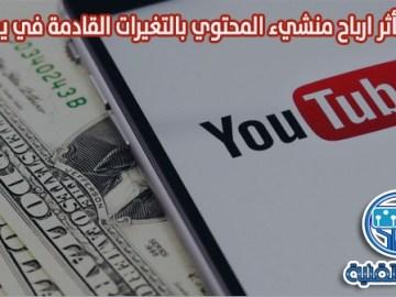 هل التغييرات الجديدة على يوتيوب سوف تؤثر على إيرادات منشئي المحتوى