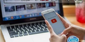 كيفية عمل بث مباشر في اليوتيوب من الكمبيوتر والهاتف الذكى