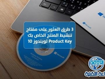 3 طرق العثور على مفتاح تنشيط المنتج الخاص بك Product Key لويندوز 10
