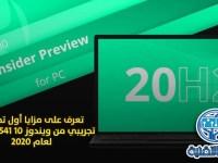 تعرف على مزايا أول تحديث تجريبي من ويندوز 10 Build 19541 لعام 2020