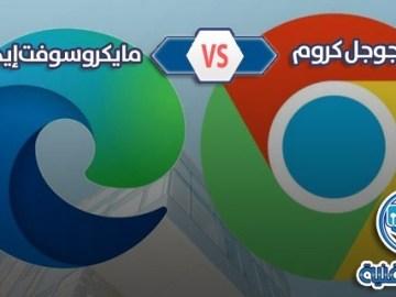 أيهما الافضل متصفح جوجل كروم أم متصفح مايكروسوفت إيدج كروميوم