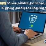 كيفية الاتصال التلقائي بشبكة VPN لبرامج وتطبيقات معينة في ويندوز 10