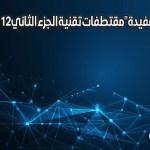 12 معلومة تقنية مفيدة (مقتطفات تقنية الجزء الثاني)