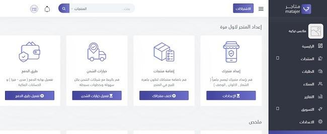 انشاء متجر إلكتروني إحترافي مجاناً بكل سهولة