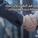 7 اعتبارات رئيسية قبل إنشاء شراكة جديدة مع شركتك