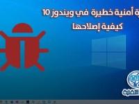 كيفية إصلاح الثغرة الأمنية الجديدة في ويندوز 10 (مارس 2020)