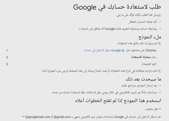 ماذا تفعل إذا تم قفل هاتفك الاندرويد بعد الفورمات وطلب حساب جوجل القديم