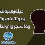 تعرف علي كيفية الكتابة التلقائية وتحويل الصوت لكتابة بالعربية في واتساب وماسنجر