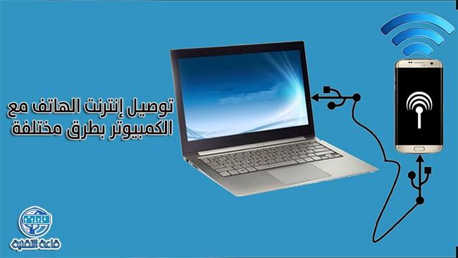 3 طرق لربط وتوصيل إنترنت الهاتف مع الكمبيوتر او اللابتوب قاعة التقنية شروحات واخبار ونصائح تقنية