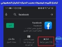 تراجع تقييم فيسبوك الي 2.4 في متاجر التطبيقات بسبب الانحياز ضد فلسطين