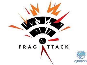 ماهي هجمات FragAtacks وكيف تحمي الواي فاي وشبكتك واجهزتك منها
