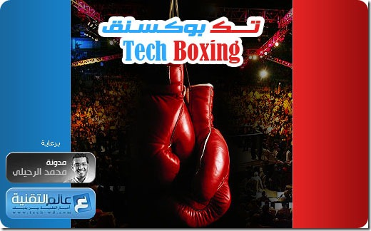 techboxing