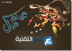 eid1-bnt-abdullah
