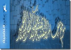 eid-siraj-allaf