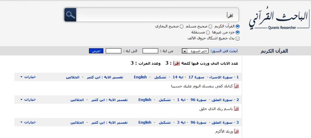 quranicresearcher1 1024x456 الباحث القرآني: أداة للبحث في القرآن الكريم والسنة النبوية