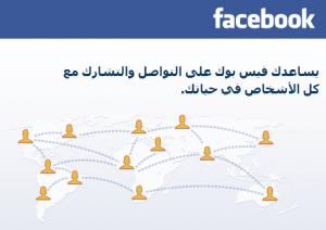 facebook 300x212 تصفح الفيس بوك بذكاء