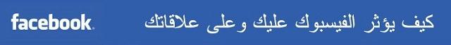 facebook relationships infographic arabic2 thumb كيف يؤثر الفيسبوك عليك وعلى علاقاتك الاجتماعية   معلومات مصورة