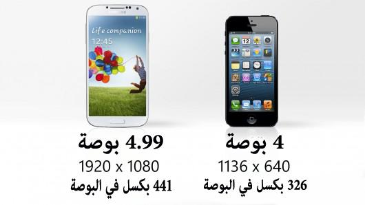 iphone-5-vs-galaxy-s4-4