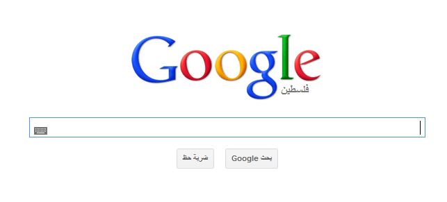 فلسطين جوجل