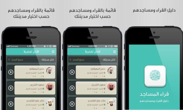 qurra2 قرّاء المساجد: دليل القرّاء الإلكتروني