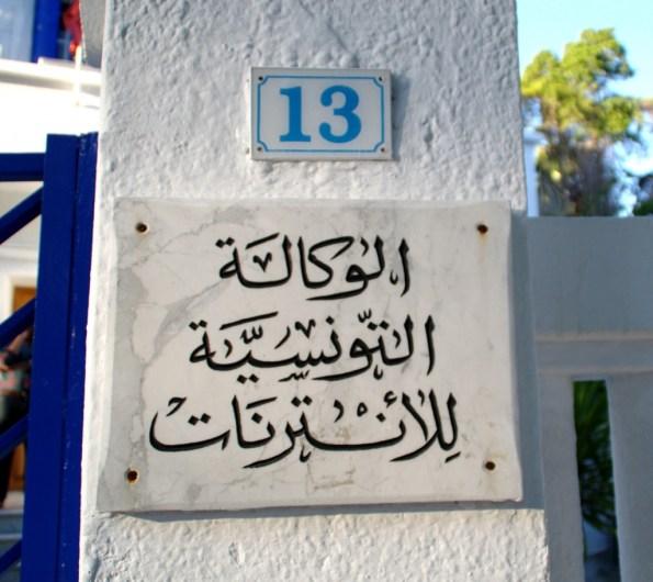 الوكالة التونسية للأنترنات