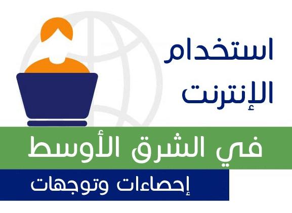 استخدام الإنترنت في الشرق الأوسط