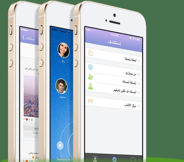 شابك7: أفضل شبكة اجتماعية عربية على جوّالك - عالم التقنية