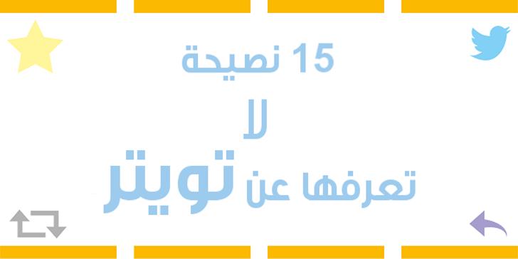 بعد التسجيل في تويتر 15 نصيحة لا تعرفها مقال العيد: بعد التسجيل في تويتر .. إليكَ 15 نصيحة لا تعرفها!