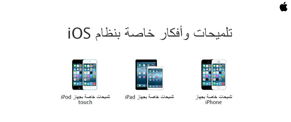 تلميحات وأفكار لنظام iOS أبل تُطْلِق تلميحات وأفكار لنظام iOS 8 عبر موقع وتطبيق Tips